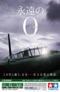 タミヤ[TAM25168] 1/72 零式艦上戦闘機五二型 「永遠の0」 特別版