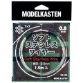 モデルカステン[SS-002]ソフトステンレスワイヤー0.8mm
