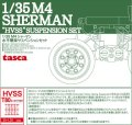 アスカモデル[35-L35] 1/35 M4シャーマン水平懸架サスペンションセットT80キャタピラつき