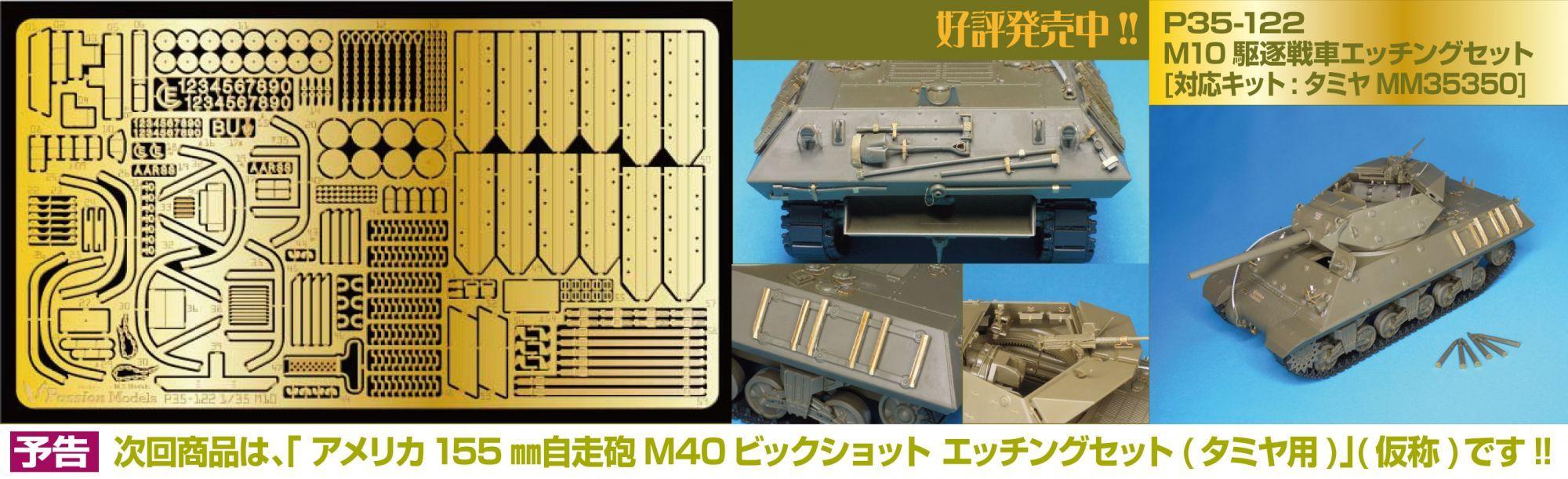 [P35-122]1/35 M10駆逐戦車エッチングセット(タミヤMM35350用)