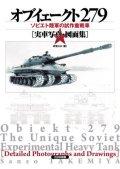 オブイェークト279 ソビエト陸軍の試作重戦車[実車写真・図面集]