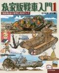 大日本絵画 私家版戦車入門 第1巻 無限軌道の発明と英国タンク