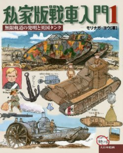 画像1: 大日本絵画 私家版戦車入門 第1巻 無限軌道の発明と英国タンク