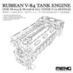 画像1: モンモデル[MENSPS-028]1/35 ロシアV-84戦車エンジン