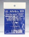 ハセガワ[TL15]スグレモノ工具 瞬間接着剤用 極細ノズル(10本入)