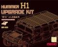 モンモデル[MENSPS-033]1/24 ハマーH1改造用オプションパーツ