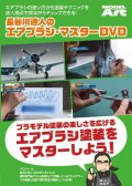 Model ART[MDA-001]長谷川迷人のエアブラシ・マスター DVD