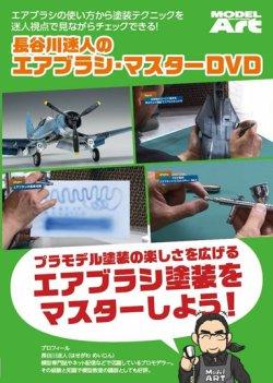 画像1: Model ART[MDA-001]長谷川迷人のエアブラシ・マスター DVD