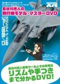 Model ART[MDA-002]長谷川迷人の飛行機モデル・マスターDVD