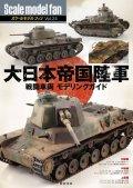 新紀元社[90112]スケールモデル ファン Vol.24 大日本帝国陸軍 戦闘車両 モデリングガイド