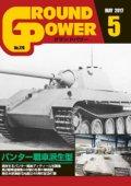 ガリレオ出版[No.276]グランドパワー2017年5月号 パンター戦車派生型