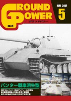 画像1: ガリレオ出版[No.276]グランドパワー2017年5月号 パンター戦車派生型