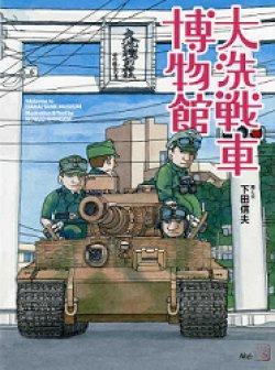 画像1: 廣済堂出版[20932]大洗戦車博物館