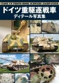 新紀元社[90112]ドイツ重駆逐戦車 ディテール写真集