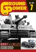 ガリレオ出版[No.278]グランドパワー2017年7月号 重戦車ティーガー(1)