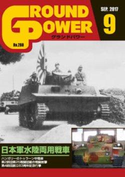 画像1: ガリレオ出版[No.280]グランドパワー2017年9月号 日本軍水陸両用戦車