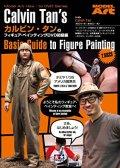 Model ART カルビン・タンのフィギュア・ペインティングDVD 初級編