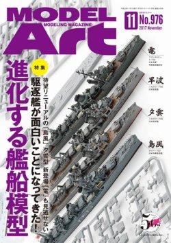 画像1: 月刊モデルアート 2017年11月号