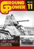ガリレオ出版[No.282]グランドパワー2017年11月号 ソ連軍T34戦車(3)