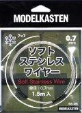 モデルカステン[SS-005]ソフトステンレスワイヤー0.7mm