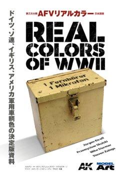 画像1: モデルアート 第2次大戦AFVリアルカラー日本語版