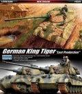 アカデミー[AM13229] 1/35 ドイツ重戦車 キングタイガー 最後期型