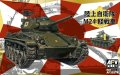 AFV  Club[FV35S74] 1/35 陸上自衛隊 M24軽戦車