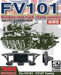 AFV  Club[FV35290] 1/35 イギリス FV101スコーピオン系 可動式履帯