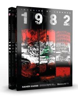 画像2: AKインタラクティブ[ABT608]書籍 1982 レバノン侵攻