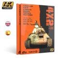 AKインタラクティブ[AK4801]書籍 フォーバイツー 4×2