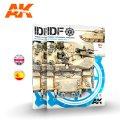 AKインタラクティブ書籍[AK04844]書籍タンカーマガジン・イスラエル国防軍IDFスペシャル1