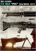 Bravo6[B6-35080]1/35 M60機関銃セット(3丁セット)