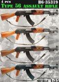 Bravo6[B6-35319]1/35 ベトナム戦争 現用 中/越 56式自動歩槍セット