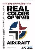 モデルアート 第2次大戦 エアクラフトリアルカラー 日本語版