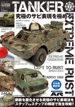 画像1: テクニックマガジン タンカー No.01 日本語翻訳版 「エクストリームラスト - 究極のサビ表現を極める」