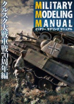 画像1: ホビージャパン[MILITARY MODELING MANUAL クルスク大戦車戦70周年編]