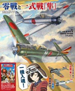 画像1: イカロス出版 零戦と一式戦「隼」完全ガイド