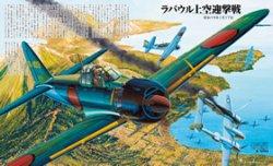 画像2: イカロス出版 零戦と一式戦「隼」完全ガイド