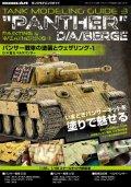 タンクモデリングガイド3 「パンサー戦車の塗装とウェザリング1」 D/A型&ベルゲパンサー