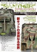タンクモデリングガイド4 「パンサー戦車の塗装とウェザリング2」 G型&ヤークトパンサー
