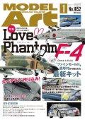 月刊モデルアート 2021年1月号 ■特 集:Love ♡ Phantom
