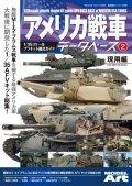 モデルアート アメリカ戦車データベース2 現用編