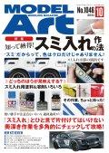 月刊モデルアート 2020年10月号