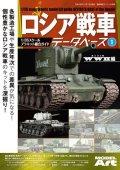 ロシア戦車データベース1 WWII編