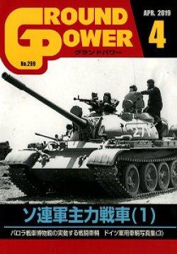 画像1: ガリレオ出版[No.299] グランドパワー 2019年4月号 ソ連軍主力戦車(1)