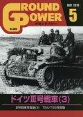 ガリレオ出版[No.300] グランドパワー 2019年5月号 ドイツIII号戦車(3)