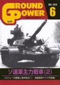 ガリレオ出版[No.301] グランドパワー 2019年6月号ソ連軍主力戦車(2)