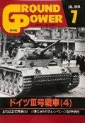 ガリレオ出版[No.302] グランドパワー 2019年7月号 ドイツIII号戦車(4)