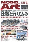 月刊モデルアート 2019年8月号