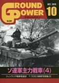 ガリレオ出版[No.305] グランドパワー 2019年10月号ソ連軍主力戦車(4)